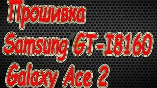 Прошивка  Samsung GT  8160 Galaxy Ace 2  OS 4.1.2 Jelly Bean  восстановление Узнай С HelpDroid