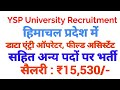 Dr YSP Recruitment|| Data Entry Operator, field Assistant  के पदों पर भर्ती||HP GOVT JOBS 2019