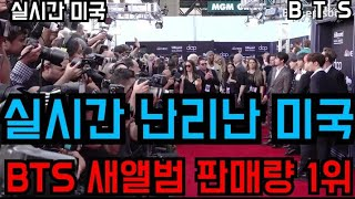 "[BTS 방탄소년단] 실시간 난리난 미국 ""BTS 새앨범 판매량 1위""  (BTS' new…"