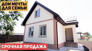Дом мечты для семьи из 3-х человек. Бюджетный дом. Продажа дома в Анапе.