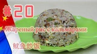 Жареный рис с кальмарами по-китайски