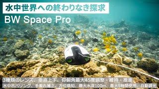 Youcan Robot - BW Space Pro 水中ドローン 紹介映像 thumbnail