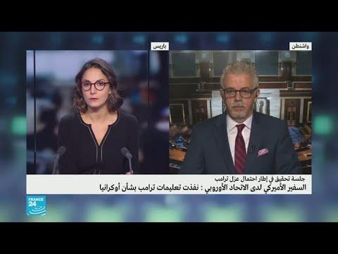 دبلوماسي أمريكي للكونغرس: -نفذت تعليمات ترامب بشأن أوكرانيا-  - نشر قبل 60 دقيقة