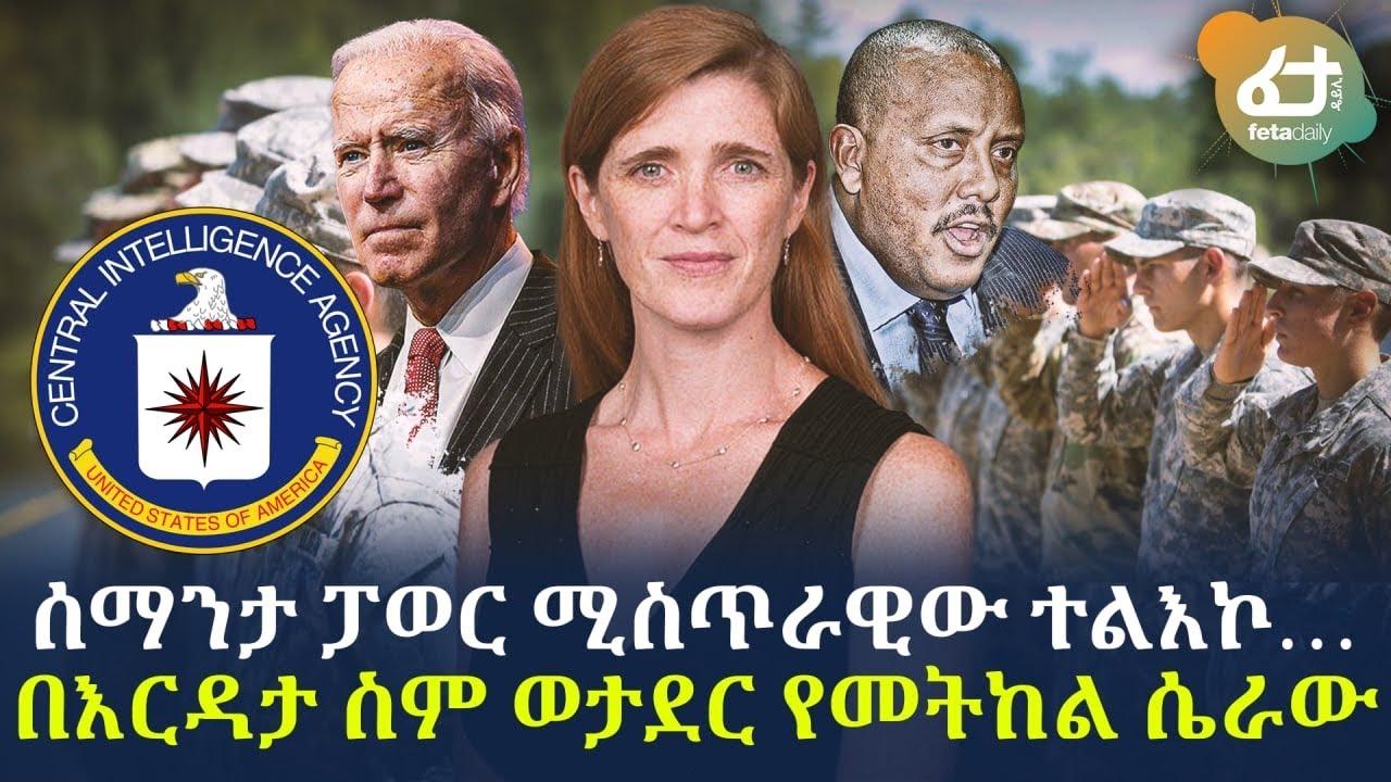 ሰማንታ ፓወር ሚስጥራዊው ተልእኮ…በእርዳታ ስም ወታደር የመትከል ሴራው   Ethiopia