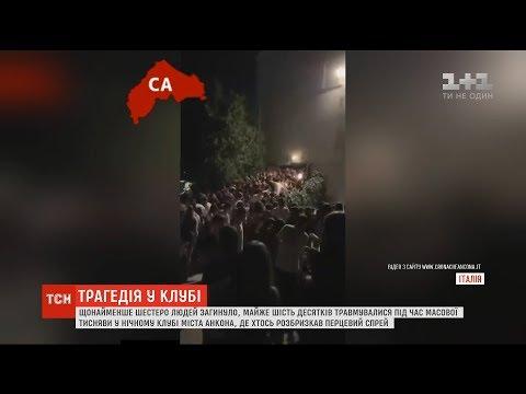 У Італії під час тисняви у ночному клубі загинуло шестеро людей