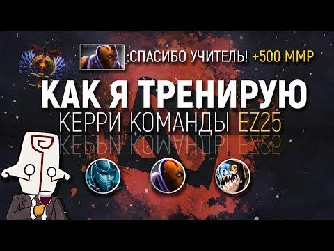 видео: КАК Я ТРЕНИРУЮ КЕРРИ КОМАНДЫ ez25