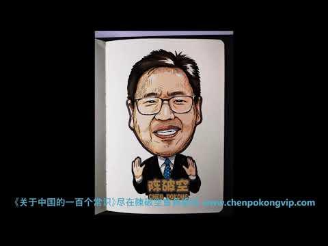 陈破空:陈破空谈《常识》(之9):义和团,爱国还是害国?对今日中国的启示