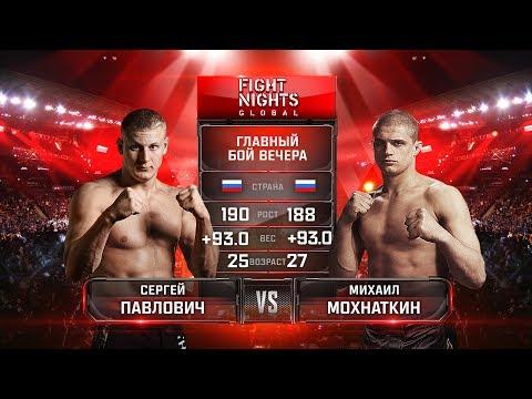 Сергей Павлович vs Михаил Мохнаткин  Sergey Pavlovich vs Mikhail Mokhnatkin