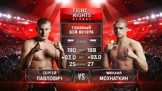 Сергей Павлович vs. Михаил Мохнаткин / Sergey Pavlovich vs. Mikhail Mokhnatkin