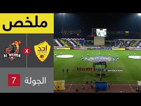ملخص مباراة أحد والوحدة في الجولة 7 من دوري كأس الأمير محمد بن سلمان للمحترفين