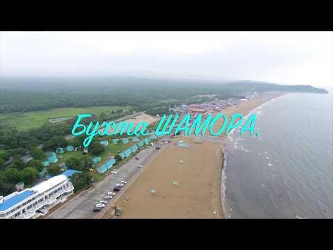 Бухта ШАМОРА. Приморский край.