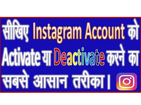 How To Activate Or Deactivate Instagram Account Easily (IN HINDI)