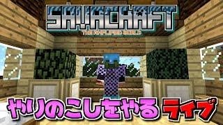 【SAVACRAFT】ライブ やりのこしやる配信【Amplified/HARD】 thumbnail