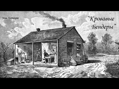 """Семья маньяков: """"Кровавые"""