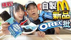 【挑戰】自製麥當勞Oreo批!味道超驚喜!比M記更美味!