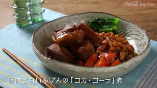 【コカ・コーラジャーニー】 日本コカ・コーラの社食から Vol.3 豚肉と白いんげんの「コカ・コーラ」煮
