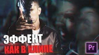 ЭМИНЕМ - ВЕНОМ  Как сделать видео эффект ИСКАЖЕНИЯ ЛИЦА как в клипе Venom — Eminem в Premier pro