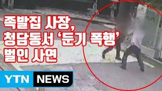 [자막뉴스] 족발집 사장, 청담동서 '둔기 폭행…