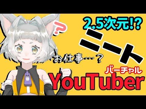 #01【自己紹介】はちこだよ!!全員集合!!【バーチャルYouTuber】