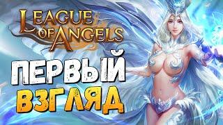 League of Angels 2 - Первый Взгляд