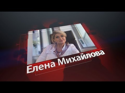 Елена Михайлова - руководитель Представительства компании Nazarov & Partners в проекте бИЗнес Сибири