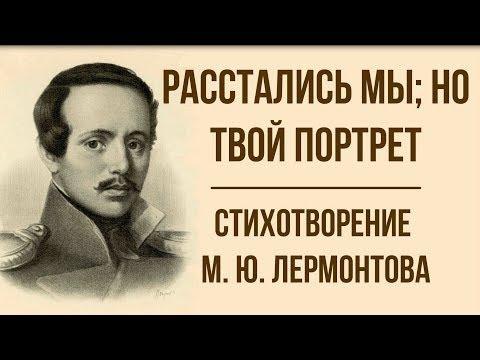 «Расстались мы; но твой портрет» М. Лермонтов. Анализ стихотворения