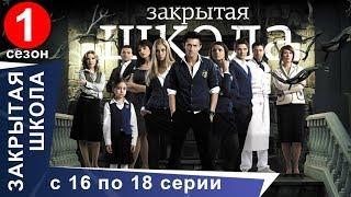 Закрытая Школа. Все серии с 16 по 18. 1 Сезон. Мистический Сериал. StarMedia