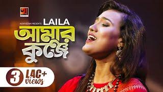 Amar Kunje || আমার কুন্জে || Laila || Pagol Hasan || Rezwan Sheikh | Laila Folk Song 2020 | G Series
