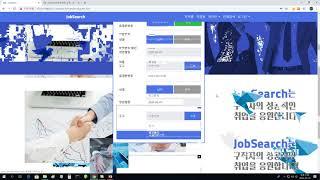 [강남 자바웹&앱 개발학원] 구인구직사이트 개발 '잡서…