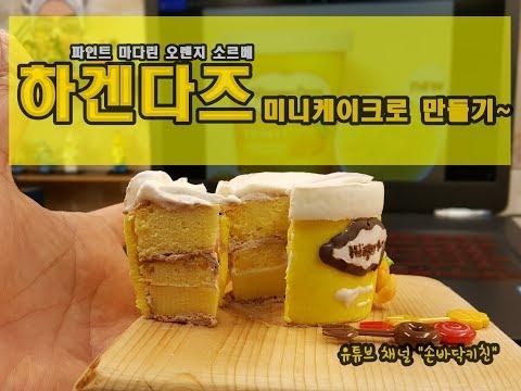 하겐다즈 파인트 만다린 오렌지 소르베..케이크가 되다ㅎㅎㅎ