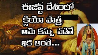 Most Mysterious Facts About EGYPT In Telugu/Unbelievable Facts About EGYPT/Mana Telugu Real mysterys