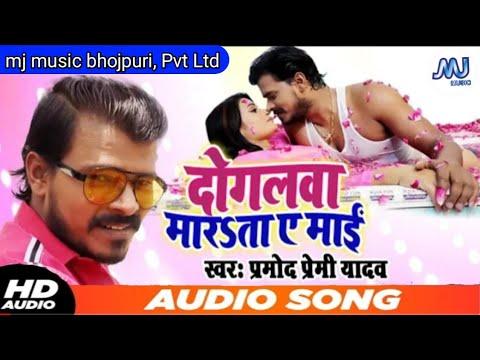 #pramod Premi Yadav, दोगलवा मारे ला ये माई, New Songs 2019 Bogalwa Mare La Ye Mai , Romantic Songs