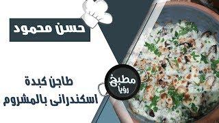 طاجن كبدة اسكندراني بالمشروم - حسن محمود