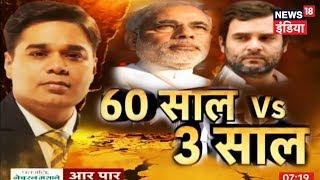 'अच्छे दिन' पर Modi vs Rahul   60 साल Vs 3 साल  पर देश की सबसे बड़ी बहस    Aar Paar   News18 India