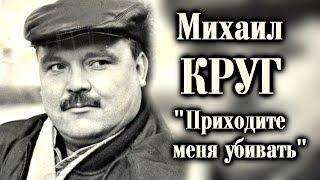 Михаил Круг - Приходите меня убивать / документальный фильм 2003
