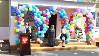 1 сентября 2018г МКОУ СОШ №2