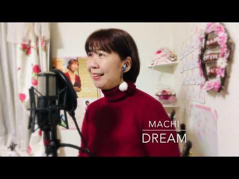 アカペラに挑戦!Dream/オリジナルソング/Machi/2020.12.11発売!