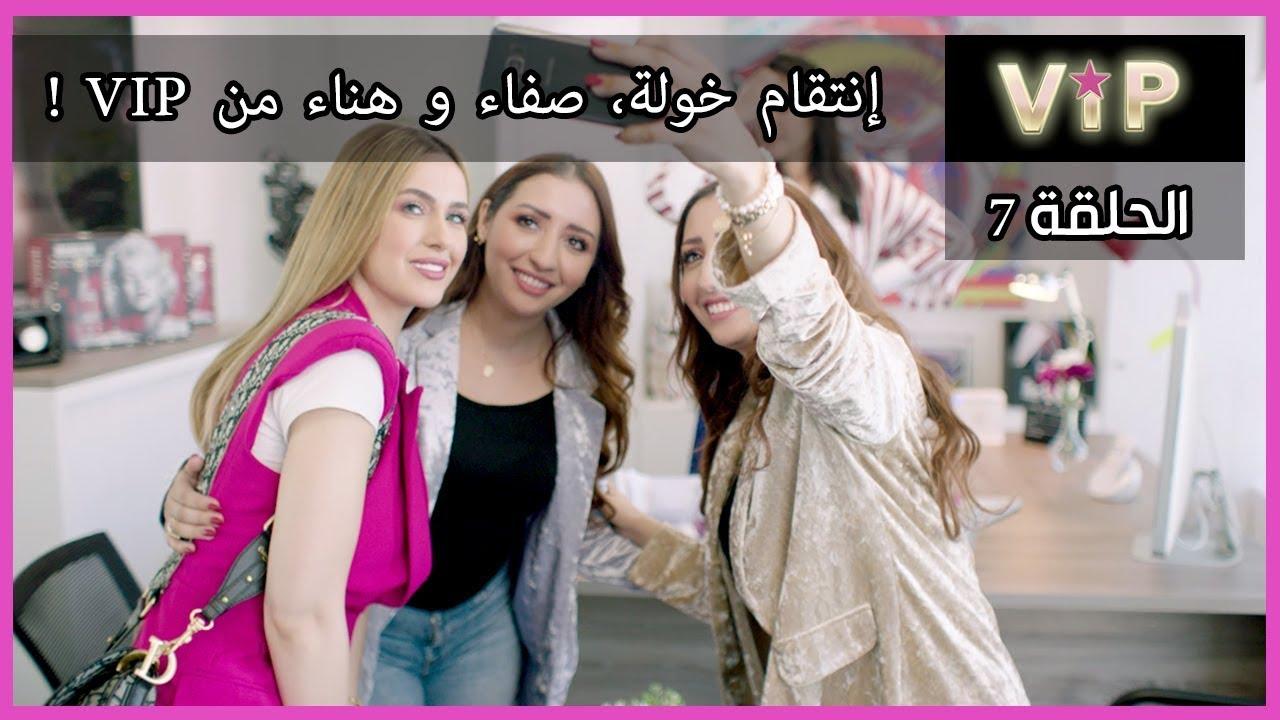 inwi_VIP الحلقة السابعة : هذي اللخرة لصوفيا ؟