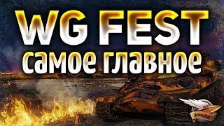WG Fest 2018 - Нерф голды, ап ИС-4, танки за боны, 2 вида премиум-аккаунта - Планы WG на 2019 год