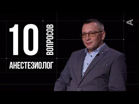 10 глупых вопросов АНЕСТЕЗИОЛОГУ