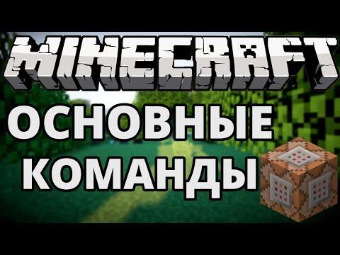 видео: Minecraft - Основные команды - Универсальный справочник по командам