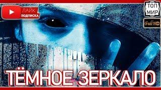 Тёмное зеркало — Русский трейлер 2019 → Такого ты не видел 🔥 HD - 4К 🔥