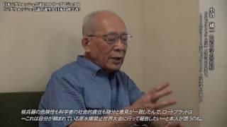 日本パグウォッシュ会議ヒストリープロジェクト 公開No.02「パグウォッシュ会議の誕生と日本の科学者」