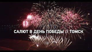 Салют в День Победы 2016 // Томск // 4K