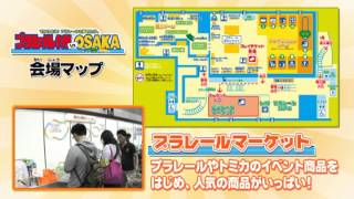 【会場内PV】プラレール博 in OSAKA