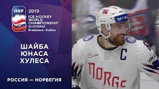 Вторая шайба сборной Норвегии. Россия - Норвегия. Чемпионат мира по хоккею 2019