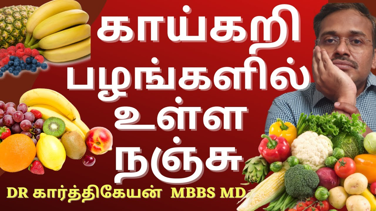 Foods for health | how to remove pesticides from fruits and vegetables in tamil | Dr Karthikeyan