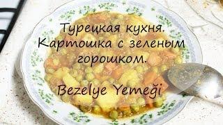 Турецкая кухня. Тушеная картошка с горошком. Bezelye Yemegi