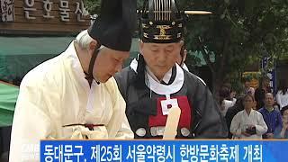 [서울 뉴스] 동대문구, 제25회 서울약령시 한방문화 …