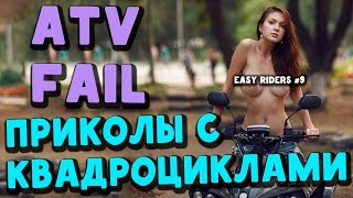 ATV quad  fail  compilation\ Квадроциклы видео  приколы(ATV quad fail compilation \ Квадроциклы видео приколы Easy Riders #9 мото приколы мото видео видео приколы 18 atv video atv 4x4 квадр..., 2015-12-01T18:21:32.000Z)